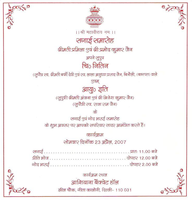 Reception Invitation In Hindi